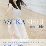 声優・西明日香1stフォトブック「west side」シーサイドSHOPで販売開始