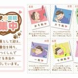 6つ子にネコ耳が生えた「ねこ松さん」グッズ充実!「おそ松さん」一番くじが発売