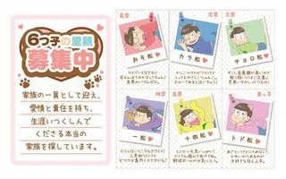 松野家の6つ子がキュートな「ねこ松さん」に