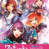 ワルキューレ 2nd LIVE「ワルキューレがとまらない」イベントキービジュアル