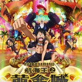 「ONE PIECE FILM GOLD」中国で大ヒットスタート 公開3日間で興収11億円
