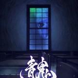 「青鬼 THE ANIMATION」に逢坂良太、喜多村英梨ら 「あおおに」出演陣が多数続投