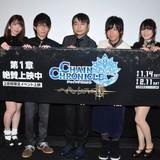 「チェインクロニクル」アニメ第一章上映開始 石田彰が「やってくれた!」と太鼓判