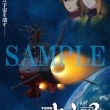 「宇宙戦艦ヤマト2202」前売り券に「さらば宇宙戦艦ヤマト」をオマージュしたポスターが付属