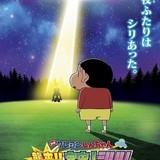 """しんちゃん""""未知との遭遇""""!?映画「クレしん」25周年記念作、17年4月公開"""