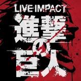 「進撃の巨人」舞台化!「ライブ・インパクト『進撃の巨人』」17年夏、上演