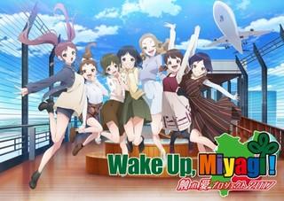 Wake Up, Miyagi! 台湾2017 ビジュアル