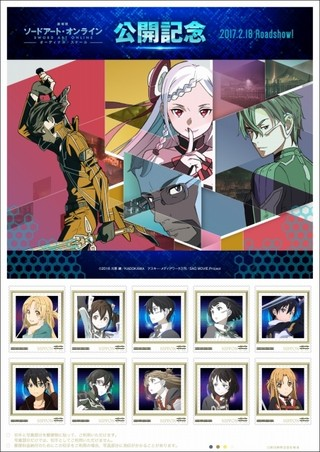劇場版「SAO」公開記念フレーム切手が冬コミで発売決定 描きおろしイラストを使用した特典も付属