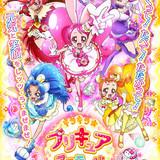 「キラキラ☆プリキュアアラモード」17年2月5日放送開始 テーマは「スイーツ」と「アニマル」
