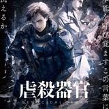 「虐殺器官」完成披露上映会が開催決定 中村悠一、櫻井孝宏らメインキャストも来場