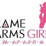 「フレームアームズ・ガール」のWEBラジオ番組、1月25日配信開始