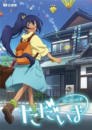 佐賀県プロデュースのアニメ2作品が公開