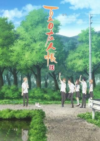 「夏目友人帳 陸」キービジュアル完成!OP曲は佐香智久、ED曲は安田レイが担当