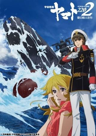 「宇宙戦舰ヤマト2202」新シリーズ开幕に小野大辅「ヤマトに帰ってき