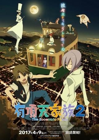 原作者・森見登美彦やキャストが出演 「有頂天家族2」先行上映会開催&特番放送決定