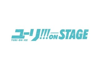 「ユーリ!!! on STAGE」全国の劇場でライブビューイング開催 公式ガイドブックも発売決定