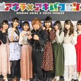 串田アキラ、「AKIBA'S TRIP」イベント限定ユニット結成 あの有名なCMソングを歌う