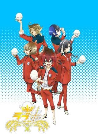 「ラブ米」AnimeJapan 2017でトークイベント開催&キャライラスト入りお米パック販売