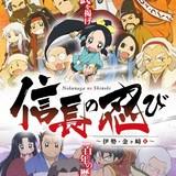 ショートアニメ「信長の忍び」第2期に松永久秀役で井上和彦が出演