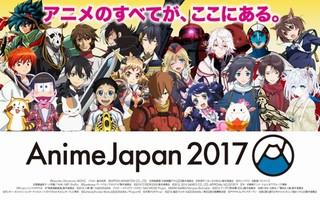 「AnimeJapan 2017」来場者数は過去最多14万5453人 18年も3月22日から開催決定