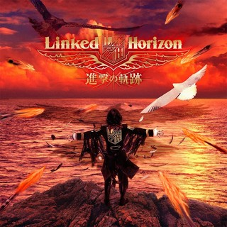「進撃の巨人」第2期OP主題歌収録 Linked Horizonの2ndアルバムに井上麻里奈と神谷浩史が参加