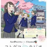 声優ユニット「NOW ON AIR」が鎌倉の高校生と共演 ラジオ番組「コトダマラジオ」放送開始