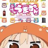 「干物妹!うまるちゃん」第2期今秋放送スタート決定!