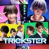 舞台版「TRICKSTER」8月にブルーレイ発売決定 キャスト陣出演のメイキング映像収録