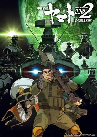 「宇宙戦艦ヤマト2202 第二章 発進篇」キービジュアル