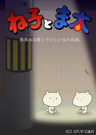 永塚拓馬&畠中祐主演のショートアニメ「ね子とま太」放送決定!2匹の猫がぼやく