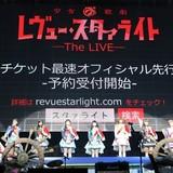 ブシロード設立10周年記念ライブで、ミュージカル&アニメの新プロジェクト始動発表!