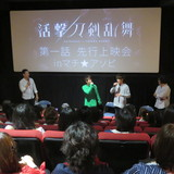 「活撃 刀剣乱舞」第1話、マチ★アソビで先行上映 8人の女性デザイナーが描く刀剣男子の戦い