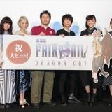 「劇場版FAIRY TAIL」初日舞台挨拶で原作者・真島ヒロが主演・柿原徹也との交友明かす