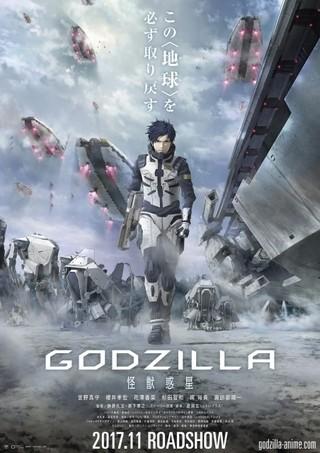 「GODZILLA 怪獣惑星」アヌシー国際アニメーション映画祭へ 静野孔文&瀬下寛之監督から喜びの声