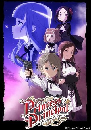 TVアニメ「プリンセス・プリンシパル」7月9日放送開始!菅生隆之、沢城みゆきらの出演も決定