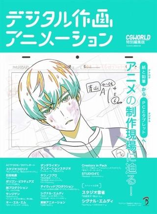 3DCGアニメ制作の舞台裏を解き明かす書籍「デジタル作画アニメーション」6月下旬発売