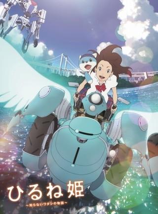 神山健治監督作品「ひるね姫」上海国際映画祭で上映 ブルーレイ&DVDは9月発売決定