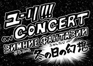 「ユーリ!!! on ICE」初の音楽イベント「ユーリ!!! on CONCERT」11月19日開催決定!