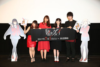 「賭ケグルイ」プレミア上映会、心理バトルで早見沙織、田中美海ほかキャスト陣が熱い駆け引き
