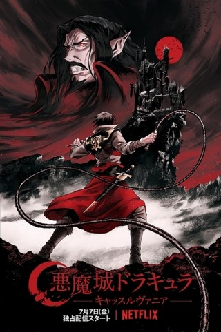 名作ゲーム「悪魔城ドラキュラ」が米国でアニメ化!Netflixで全世界独占配信開始