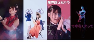 """上坂すみれ、タッチ&スワイプで映像切り替え可能な世界初""""きせかえスマホMV""""公開"""