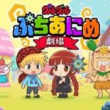 ニケやククリがぷちキャラに!「魔法陣グルグル」ショートアニメ放送&配信決定