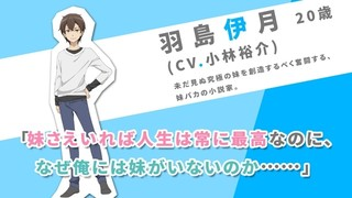 TVアニメ「妹さえいればいい。」小林裕介、山本希望、金元寿子らがドラマCDから続投!