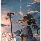 SNS発の人気イラストコンテンツ「毎日JK企画」アニメ化決定!
