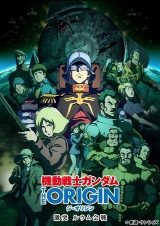 「激突 ルウム会戦」上映記念 「ガンダム THE ORIGIN」第1~4話の極上爆音上映が決定