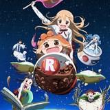 「干物妹!うまるちゃんR」10月放送開始!メインキャラ総登場のキービジュアル完成
