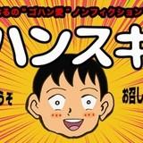ノンフィクション・グルメ漫画「ゴハンスキー」がアニメ化!9月4日から配信
