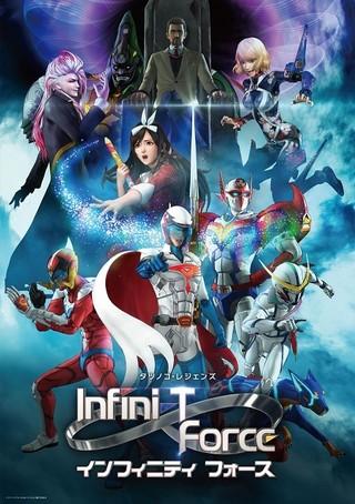 「超汐留パラダイス」で「Infini-T Force」関智一&鈴木清崇監督のトークショー開催