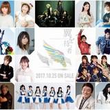 アニメ100周年アニバーサリーソングに、ささきいさお、水木一郎ら世代を超えた23組結集!