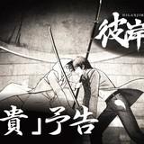 ショートアニメ「彼岸島X」BD特典の新作エピソードに朴璐美 同作初の女性キャスト